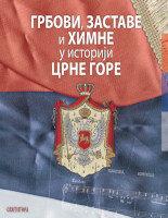 Грбови, заставе и химне Црне Горе