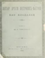 Петар II  Петровић Његош као владалац